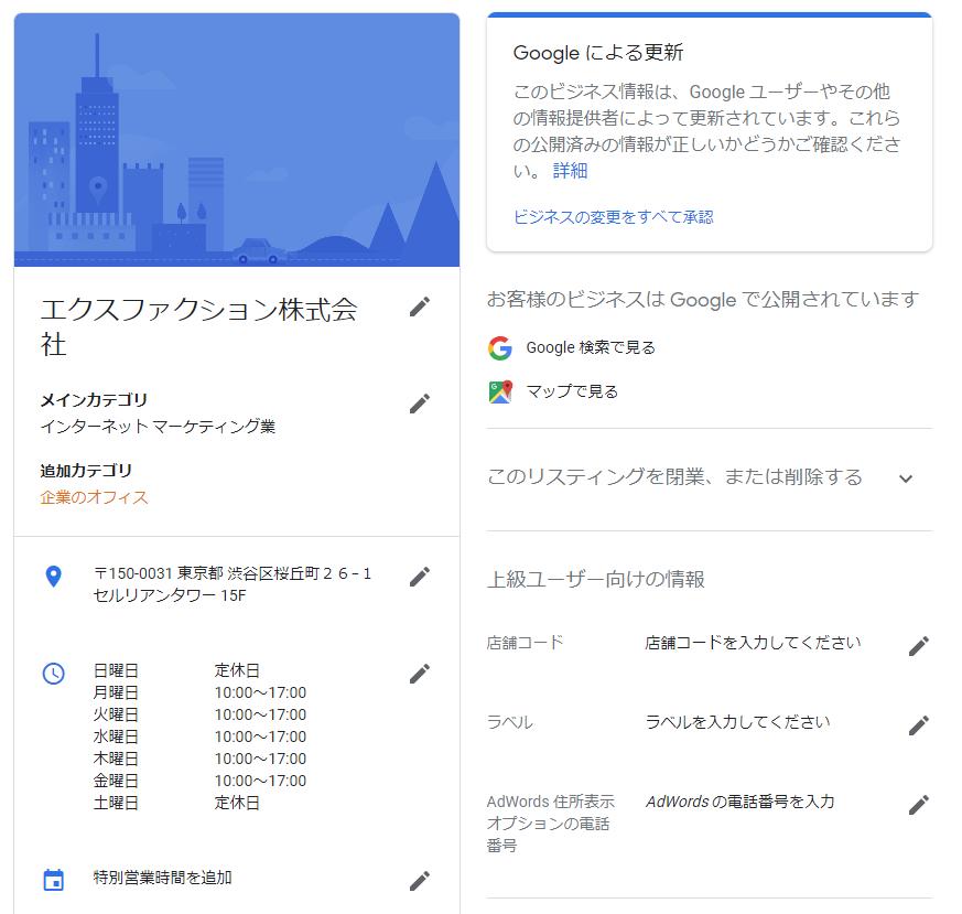 Googleマイビジネス_情報