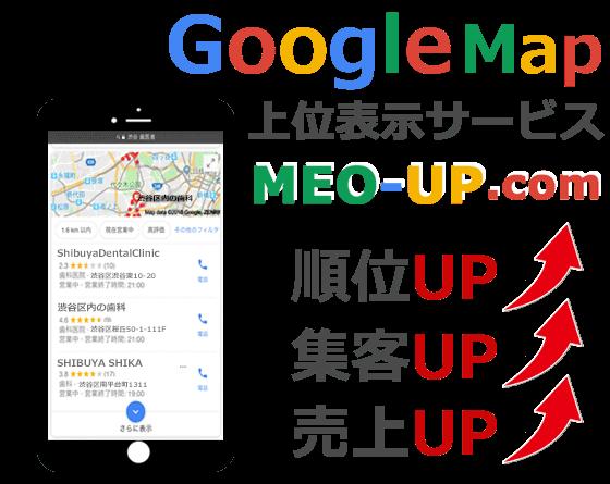 MEO対策 - MEO-UP.com_top